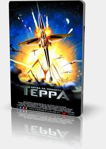 Битва за планету Терра [2009]