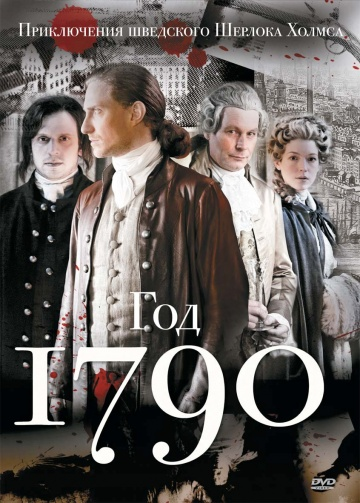 1790 [1 сезон серии с 1 по 10] [2011]