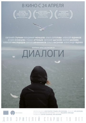 Диалоги [2014]
