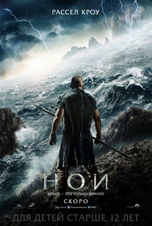 Ной [2014]